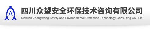 四川众望安全环保技术咨询有限公司